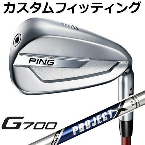 【カスタムフィッティング】 PING [ピン] G700 5本セット (6I-9、PW) PROJECT X スチールシャフト [日本正規品]