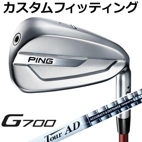 【カスタムフィッティング】 PING [ピン] G700 5本セット (6I-9、PW) Tour AD スタンダードブラック カーボンシャフト [日本正規品]