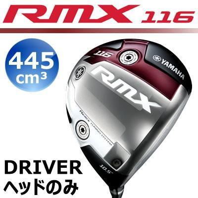 ヤマハ RMX 116 ドライバー (ヘッド)