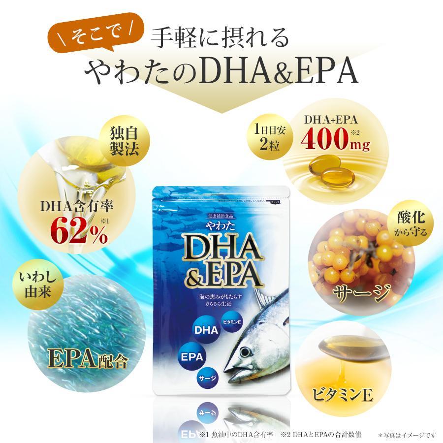 やわた DHA&EPA(約1ヶ月分 60粒入)DHA EPA サージ ビタミンE サプリ サプリメント 【hawks202110】 yawata 03