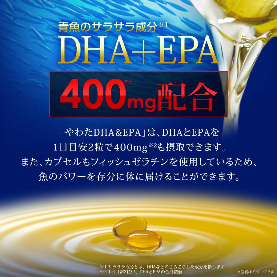 やわた DHA&EPA(約1ヶ月分 60粒入)DHA EPA サージ ビタミンE サプリ サプリメント 【hawks202110】 yawata 05
