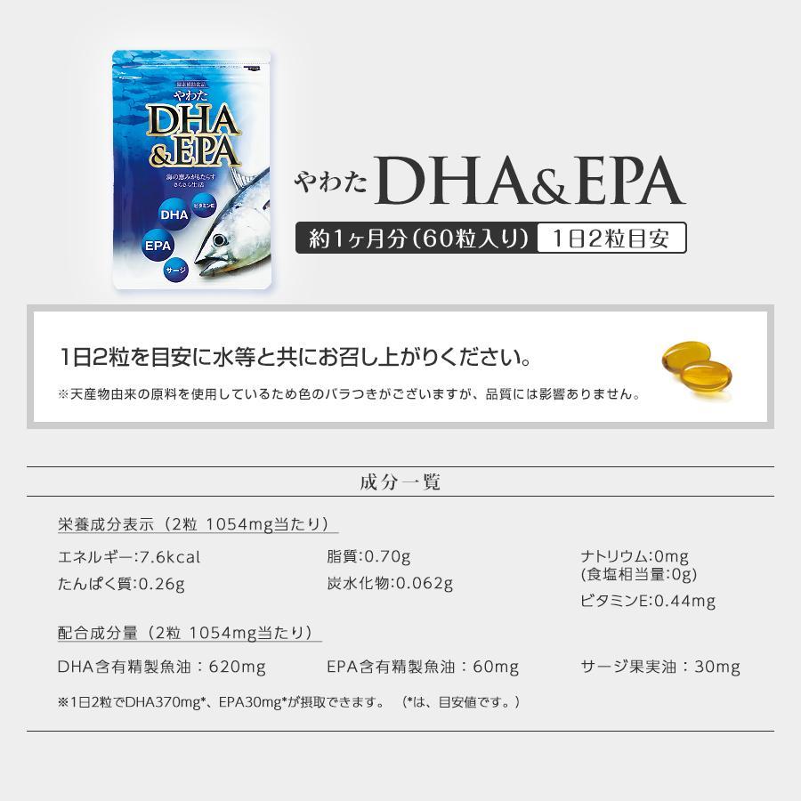 やわた DHA&EPA(約1ヶ月分 60粒入)DHA EPA サージ ビタミンE サプリ サプリメント 【hawks202110】 yawata 07