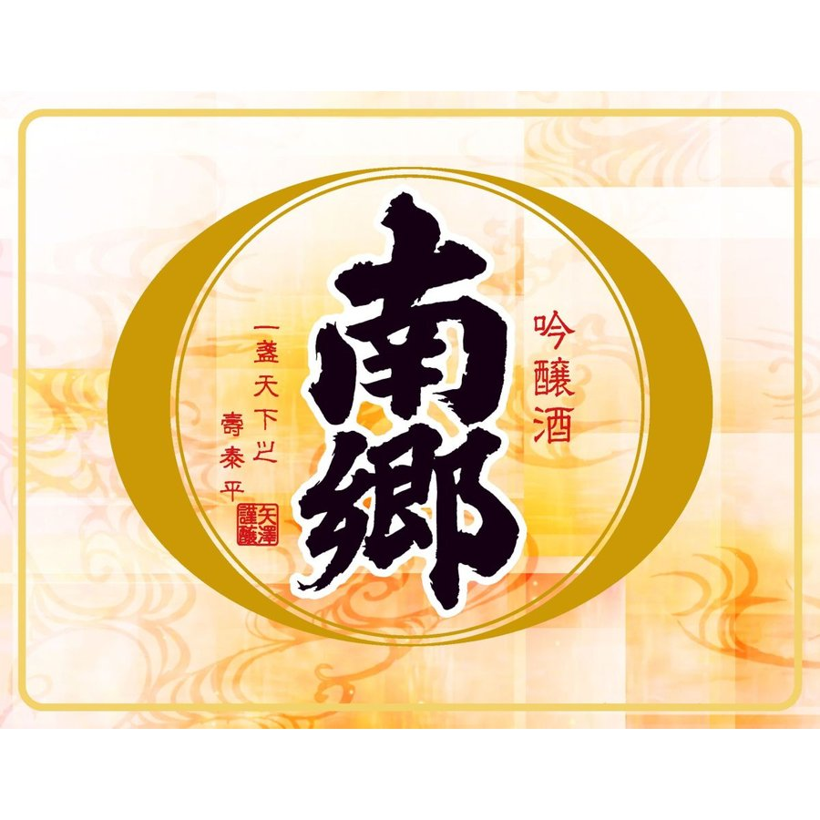 南郷 生詰 吟醸酒(720ml)|yazawashuzo|02