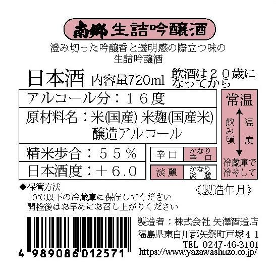 南郷 生詰 吟醸酒(720ml)|yazawashuzo|03