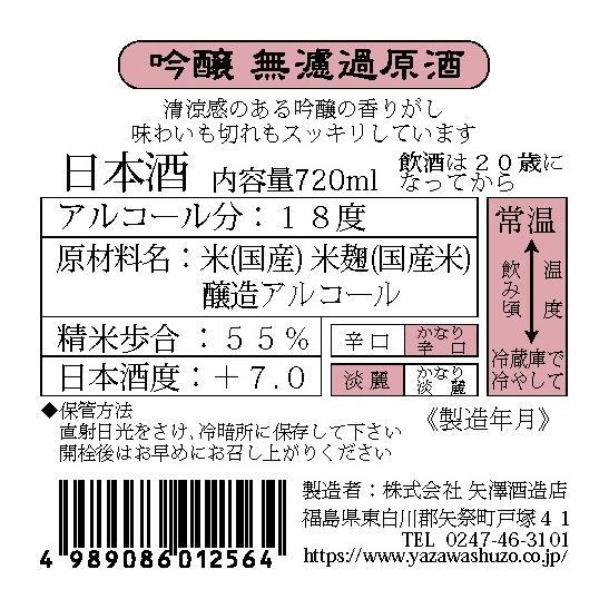 南郷 吟醸 無濾過原酒(720ml)|yazawashuzo|03