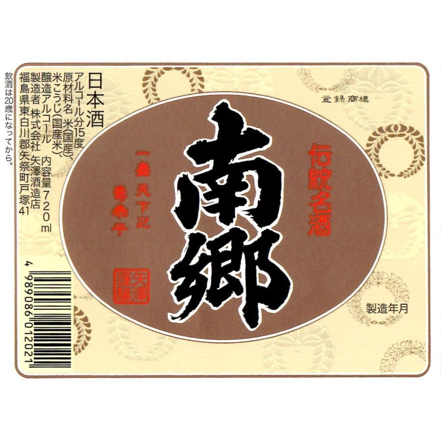 南郷 普通酒(720ml) yazawashuzo 02