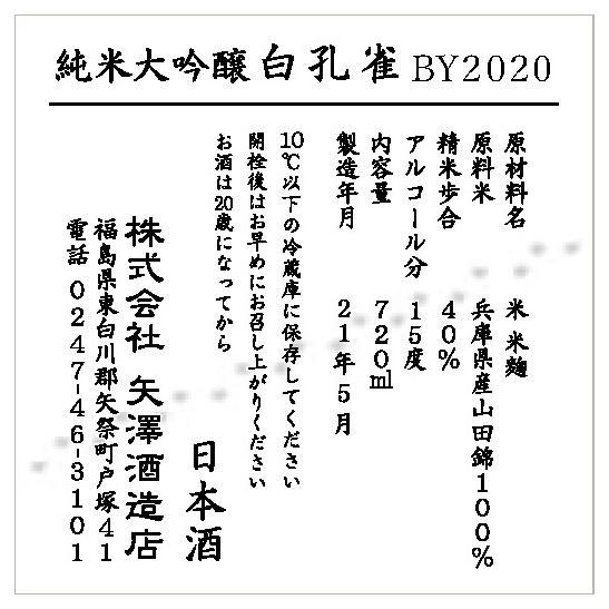 受賞酒 純米大吟醸 白孔雀 BY2020(720ml) yazawashuzo 03