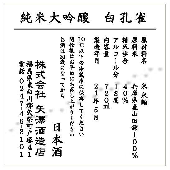 純米大吟醸 白孔雀(720ml)|yazawashuzo|03