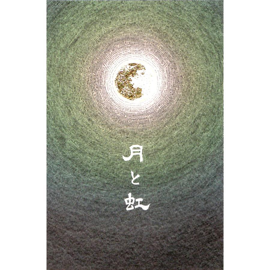 受賞酒 大吟醸酒 月と虹 BY2019(720ml)|yazawashuzo|02