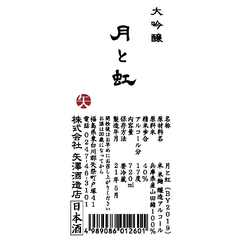 受賞酒 大吟醸酒 月と虹 BY2019(720ml)|yazawashuzo|03