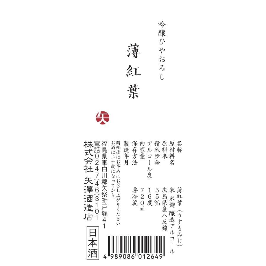 吟醸ひやおろし『薄紅葉』 (720ml) yazawashuzo 03