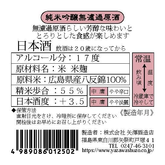 南郷 純米吟醸 無濾過原酒(720ml)|yazawashuzo|03