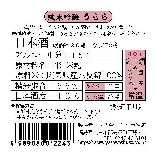 南郷 純米吟醸酒 うらら(720ml)|yazawashuzo|03