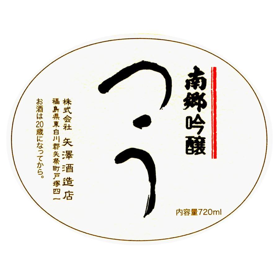 南郷 吟醸 つう(720ml) yazawashuzo 02