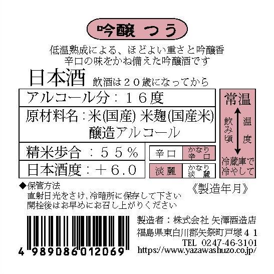 南郷 吟醸 つう(720ml) yazawashuzo 03