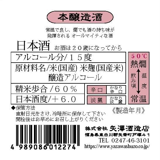 南郷 本醸造酒(1.8L) yazawashuzo 03