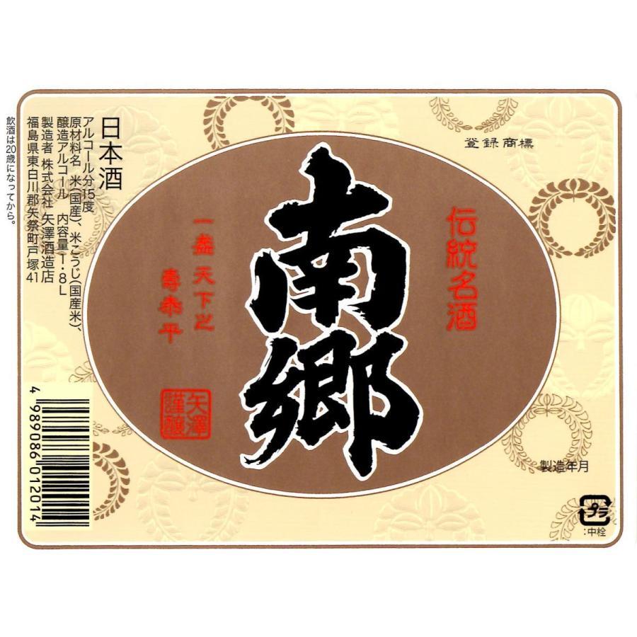 南郷 普通酒(1.8L)6本セット yazawashuzo 02