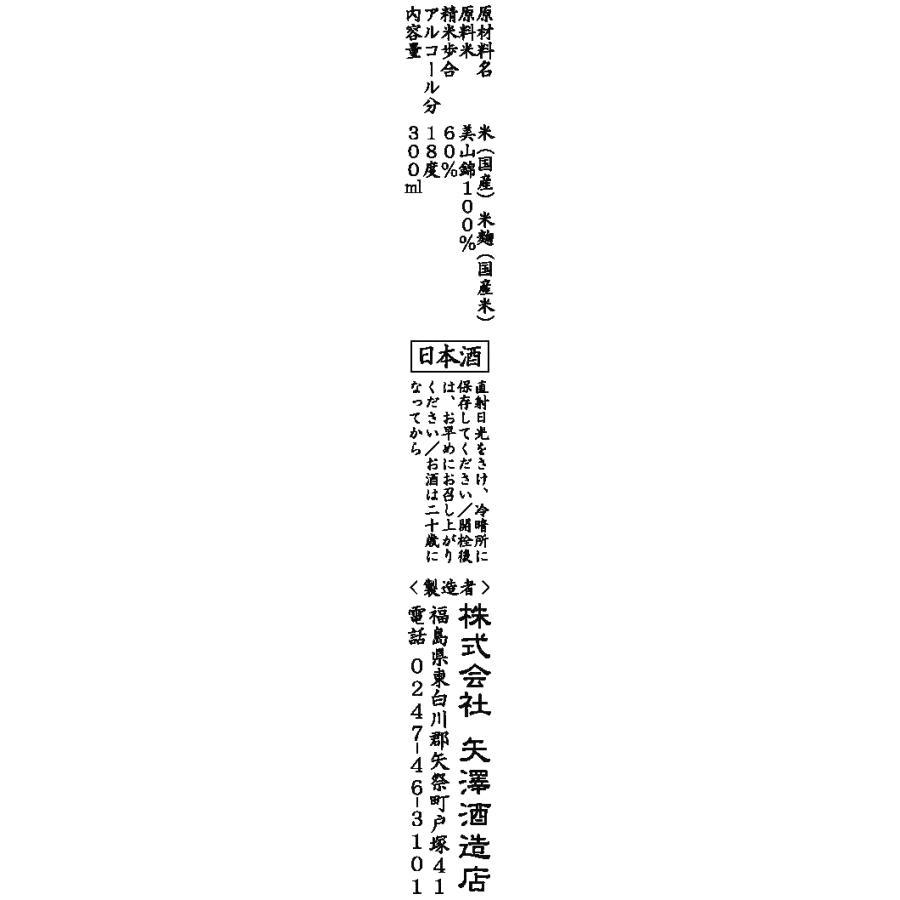 特別純米酒 銀箭(720ml)|yazawashuzo|03