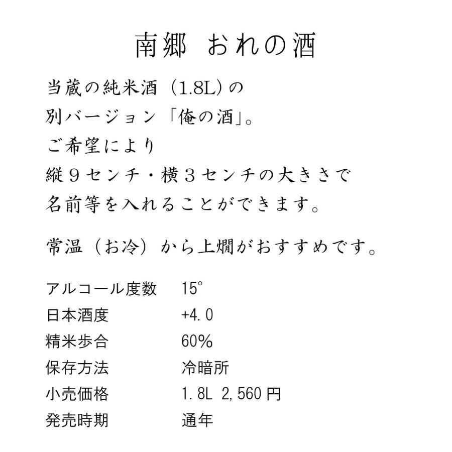 南郷 おれの酒純米酒(1.8L) yazawashuzo 02