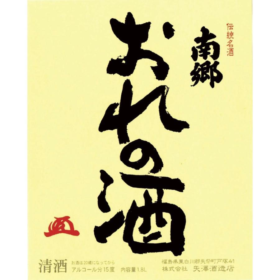 南郷 おれの酒純米酒(1.8L) yazawashuzo 03