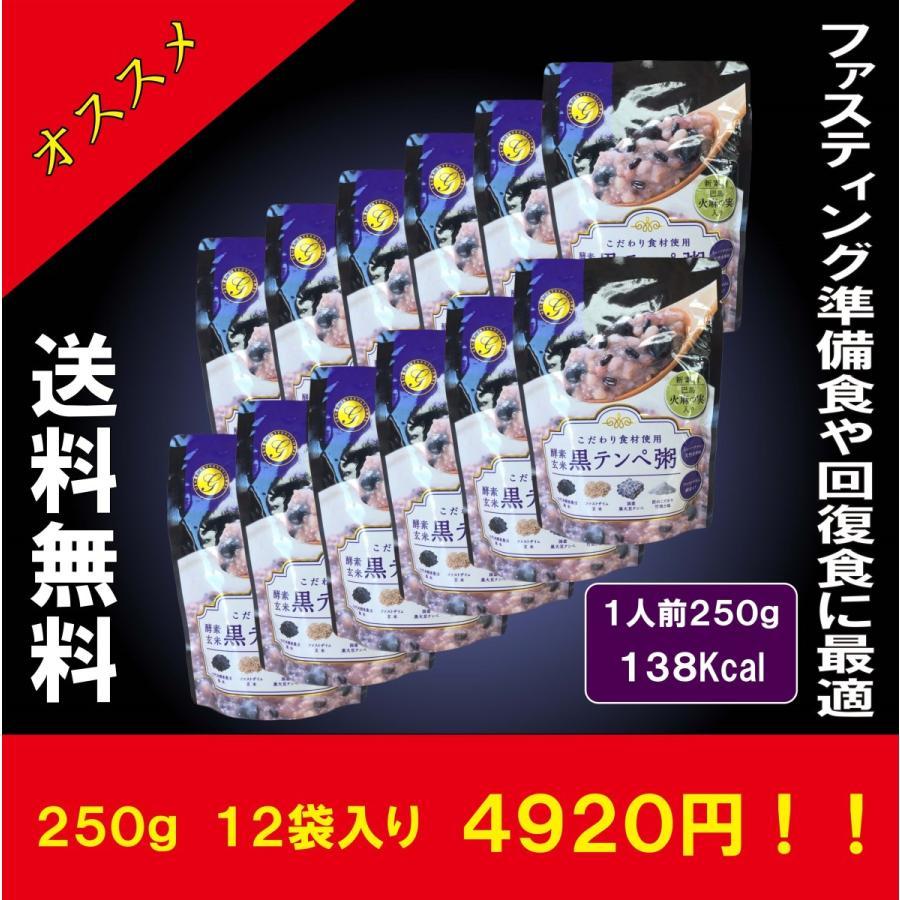 酵素玄米の黒テンペ粥 12袋入り 税込みで送料込み 断食 健康食品 安全 準備食 玄米 ダイエット食品 爆売り テンペ ファスティング 粥 回復食
