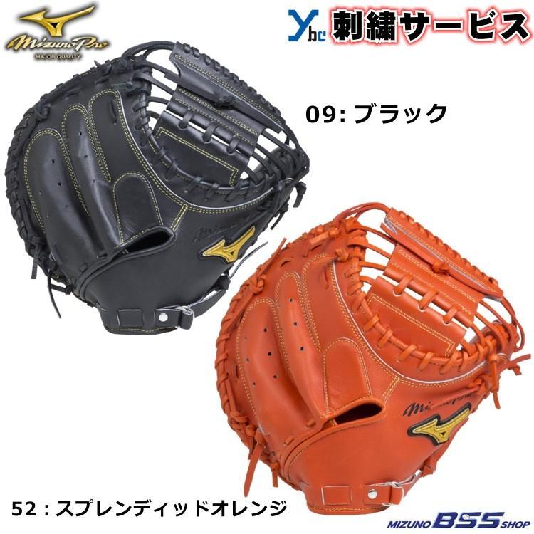 ミズノ MIZUNO 野球 キャッチャーミット 刺繍 C-5型 DCバック ミズノプロ 硬式用 捕手用 ミット革命 1AJCH18110 2019SS