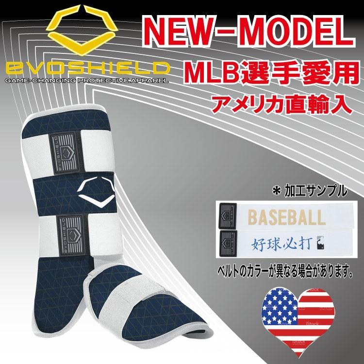 エボシールド エボチャージ 大人用 レッグガード バッター 野球 脛用プロテクター 脛あて フットガード MLB ネイビー wtv1100naadt