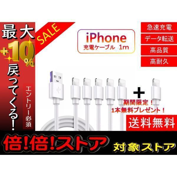 ライトニングケーブル サービス iPhone おすすめ 1m 5本セット+1本 急速充電 USBケーブル 安い lightning cable 最強 データ転送 大特価!!