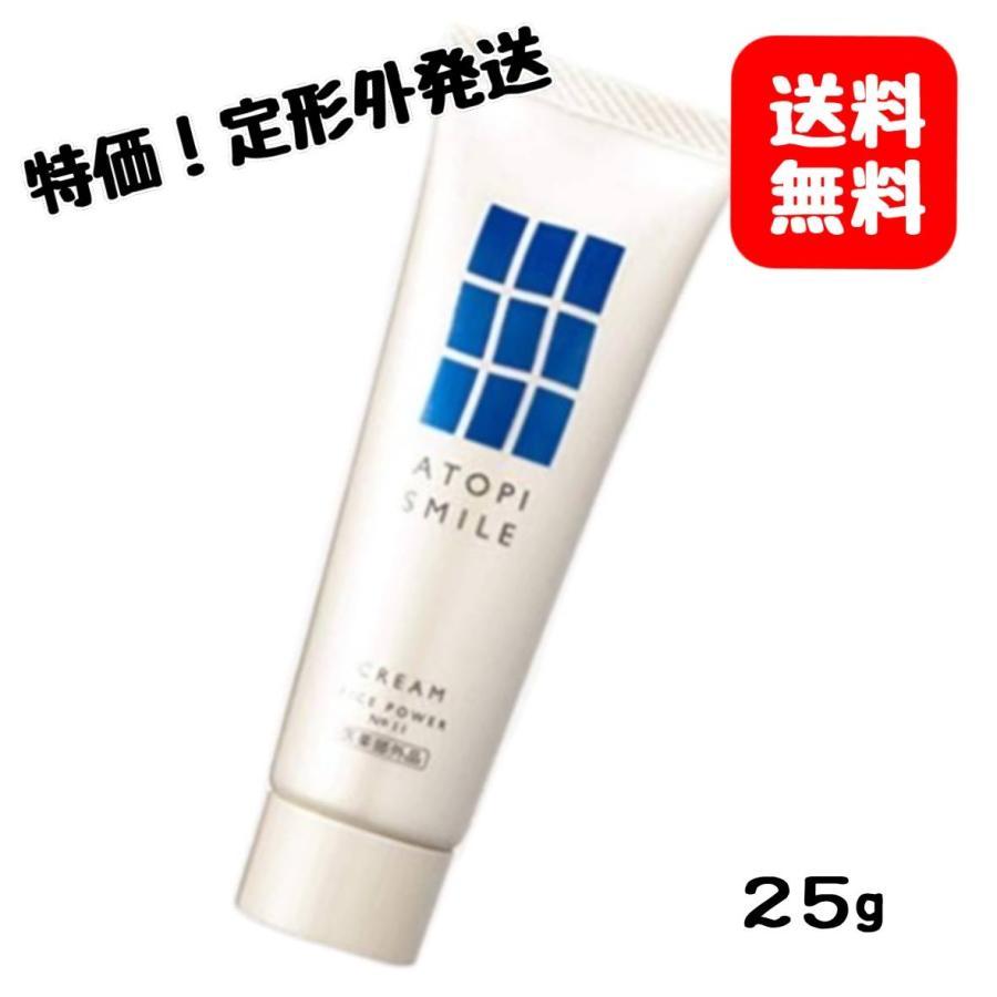 定形外発送 アトピスマイル 送料0円 日本 クリーム 25g