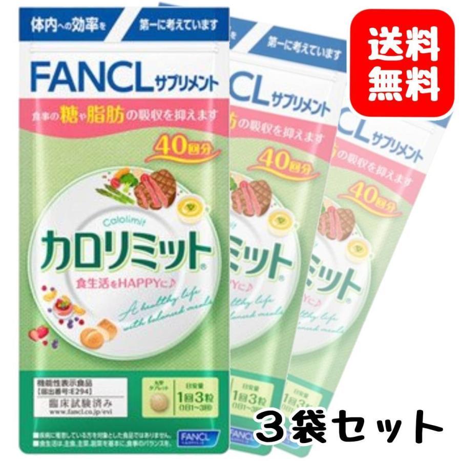3袋セット 激安☆超特価 カロリミット ファンケル 120粒 40回分 お見舞い