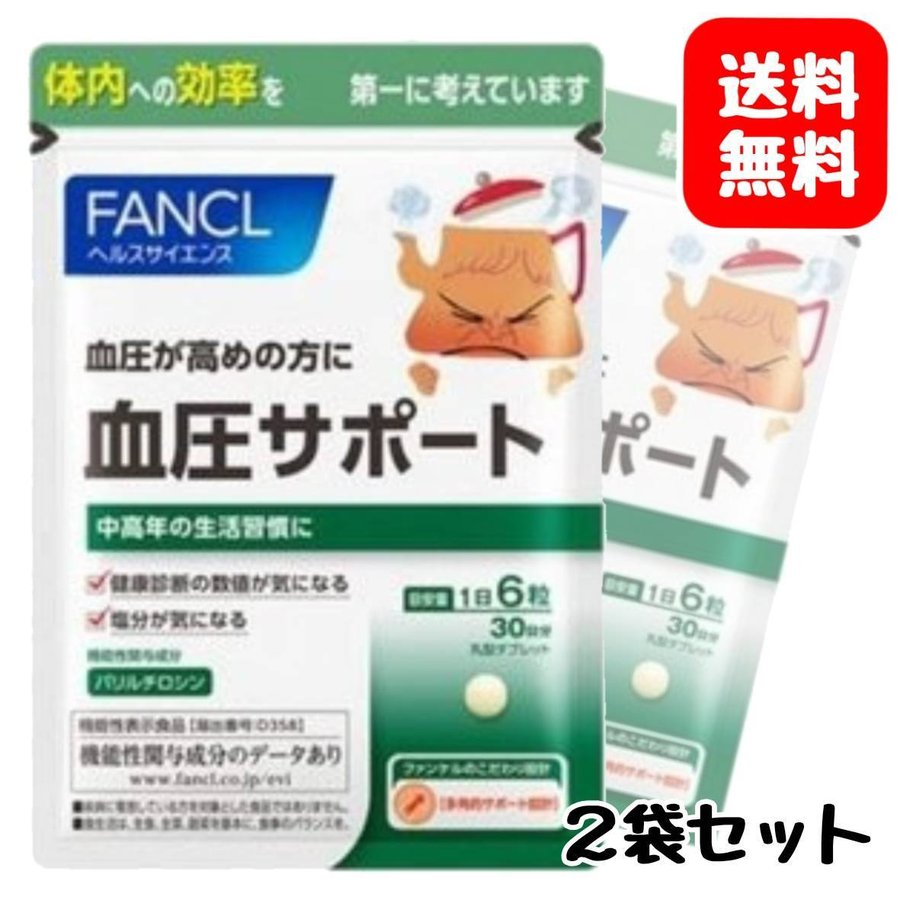 25%OFF 2袋セット ファンケル 血圧サポート 約30日分 交換無料 サプリメント 機能性表示食品 180粒