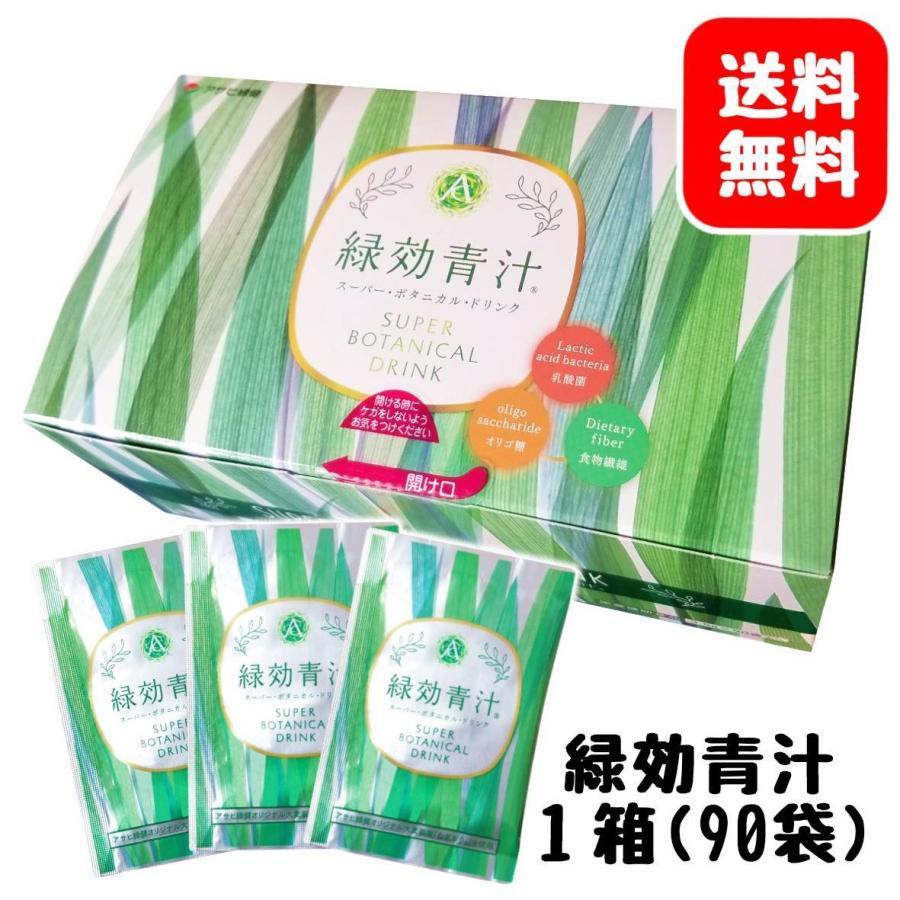 アサヒ緑健 緑効青汁 90袋入り 新品 春の新作シューズ満載 送料無料 最新パッケージ 箱あり