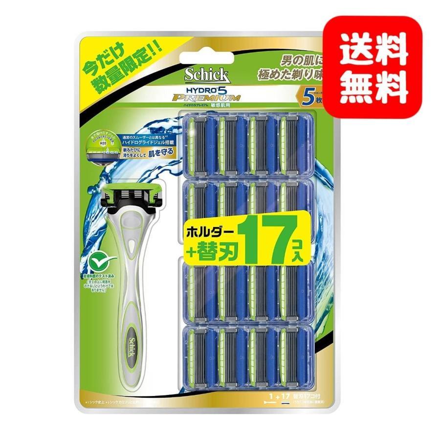 シック Schick 5枚刃ハイドロ5 配送員設置送料無料 プレミアム 敏感肌用 替刃 17コ付 大容量 いつでも送料無料