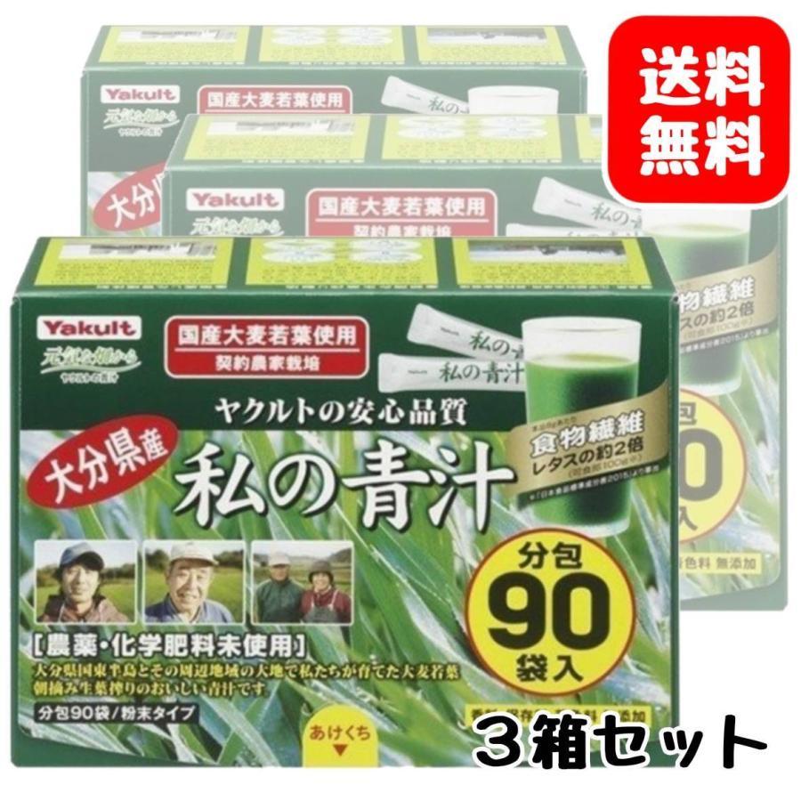 3箱セット 業界No.1 売買 ヤクルト 私の青汁 360g 4gx90袋