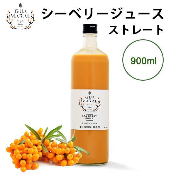 美味しいサジー 定価 シーベリージュース ストレート 900ml モンゴル国産 100%サジージュース ヒッポファエ 沙棘 シーベリー シーバックソーン チャチャルガン 送料無料 新品