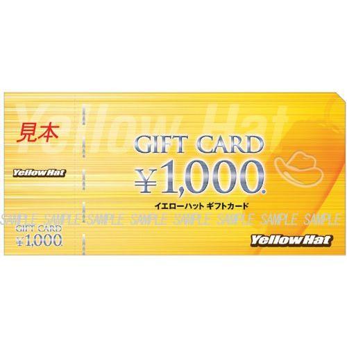 代引のみ イエローハット マーケット 1,000円券 ギフトカード 春の新作続々