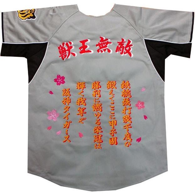 大人気新品 旧ユニフォーム刺繍セット(4文字熟語+応援歌)送料無料 阪神タイガース 刺繍ユニフォーム, EbiSoundオンラインショップ d39d0941