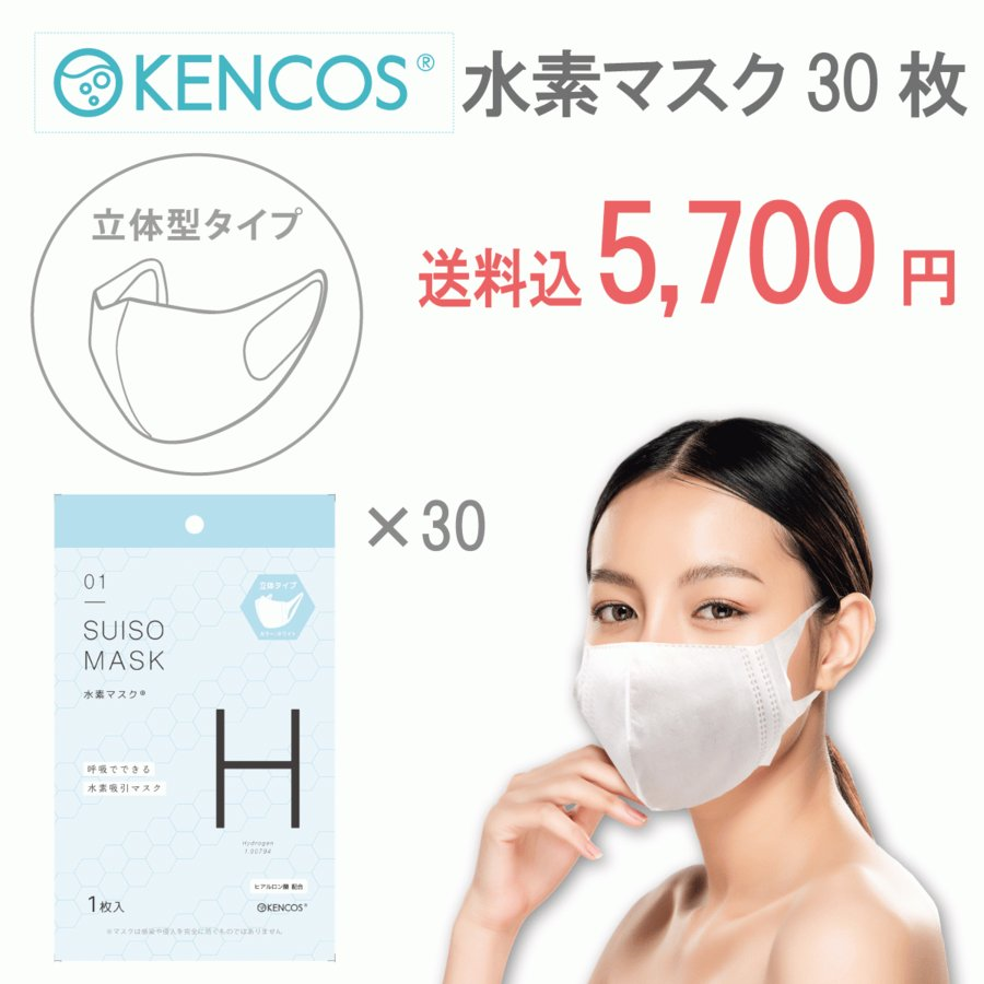 ケンコス 水素マスク 30枚 日本製 ヒアルロン酸配合 花粉 BFE VFE 99% 肌に優しい使い捨てマスク KENCOS アクアバンク 送料無料|yentoyen