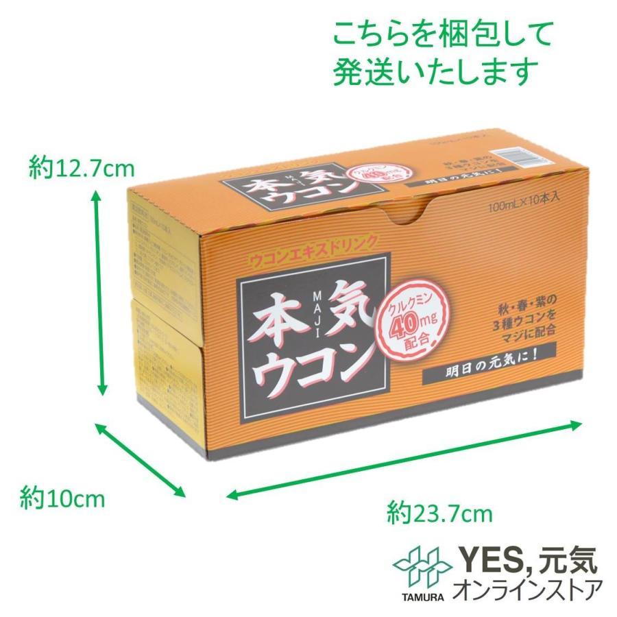 本気ウコン 100mL 10本 清涼飲料水 ウコンドリンク|yesgenki|04