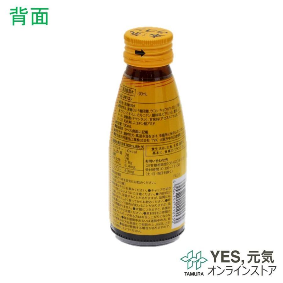 本気ウコン 100mL 50本 清涼飲料水 送料無料 ウコンドリンク|yesgenki|03