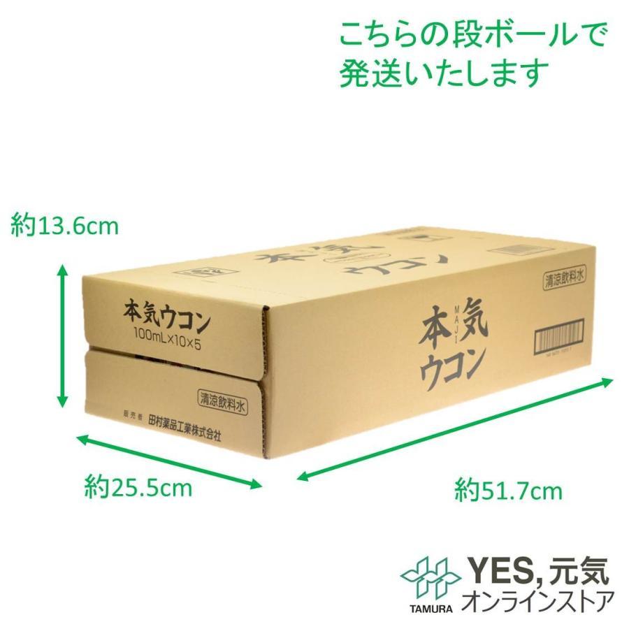 本気ウコン 100mL 50本 清涼飲料水 送料無料 ウコンドリンク|yesgenki|04
