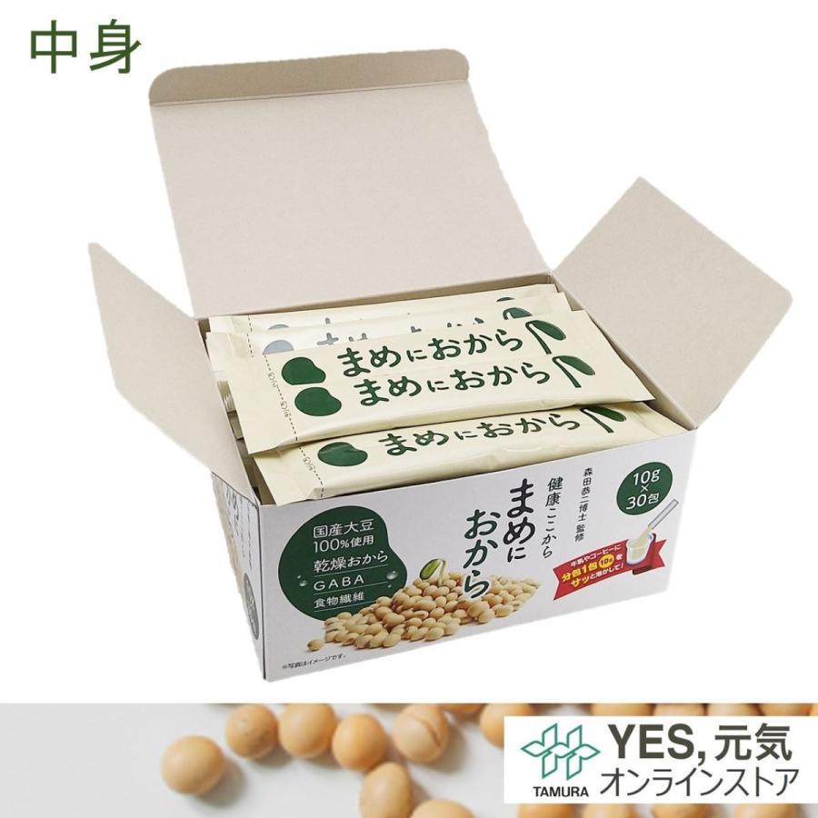 まめにおから 10g30包 健康補助食品 おからパウダー GABA 食物繊維|yesgenki|02