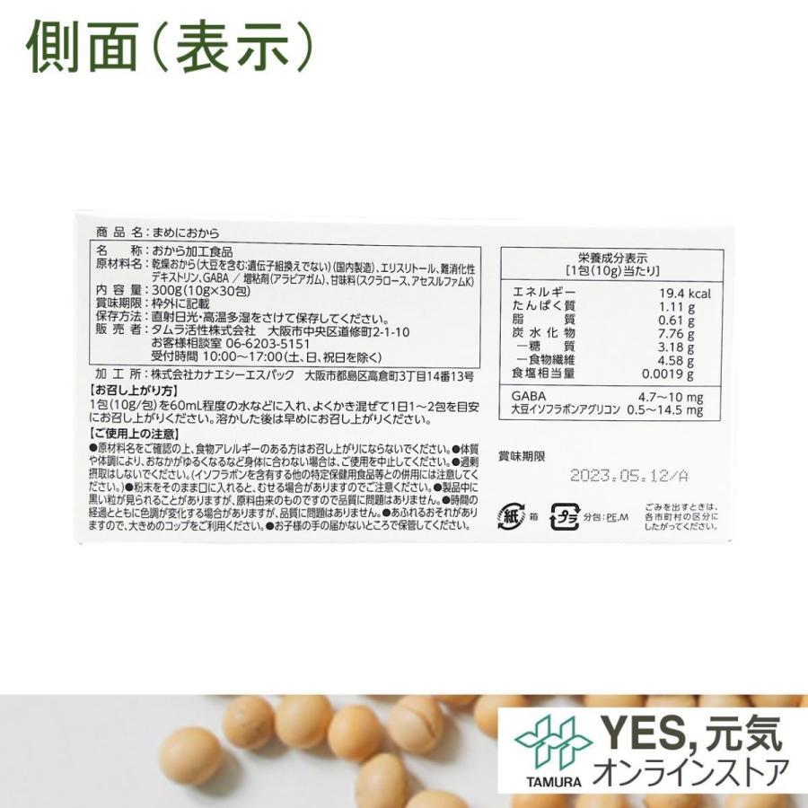 まめにおから 10g30包 健康補助食品 おからパウダー GABA 食物繊維|yesgenki|04