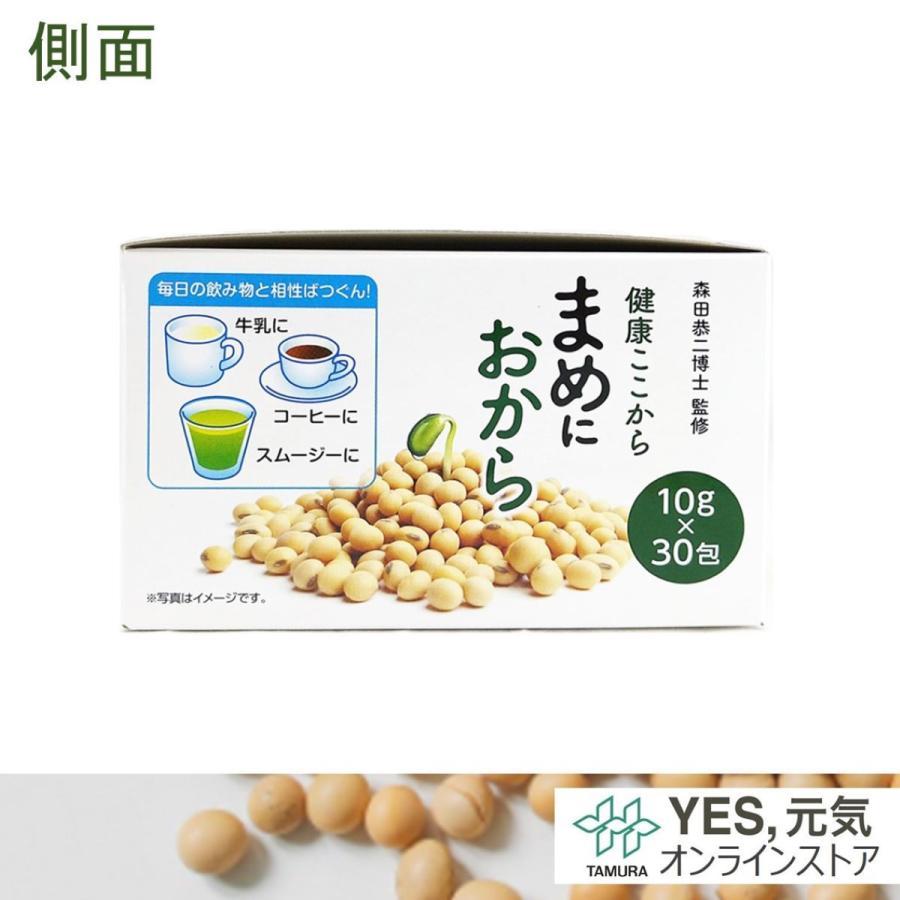 まめにおから 10g30包 健康補助食品 おからパウダー GABA 食物繊維|yesgenki|05