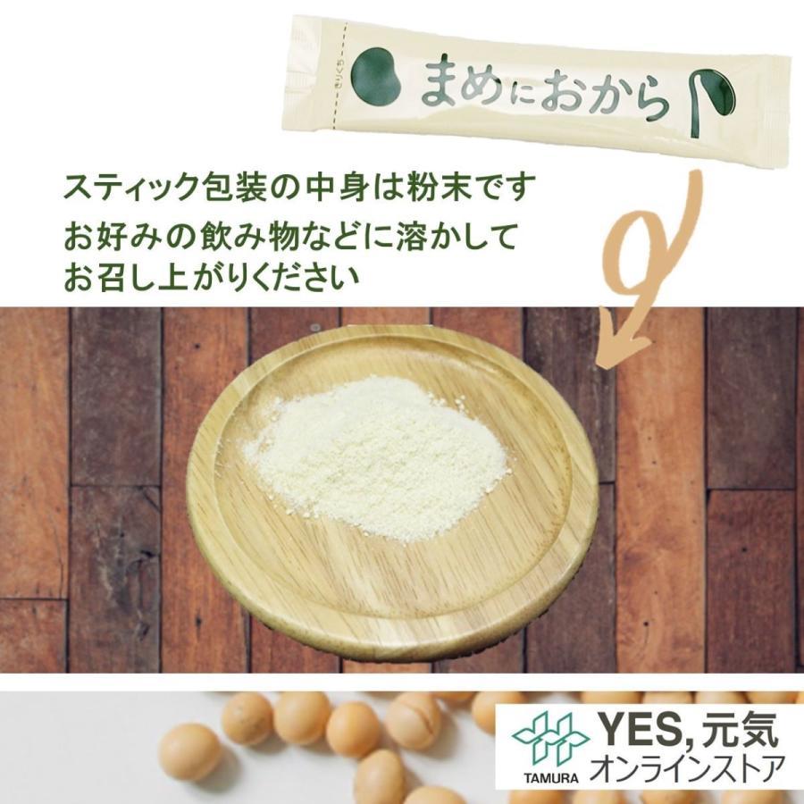 まめにおから 10g30包 健康補助食品 おからパウダー GABA 食物繊維|yesgenki|06