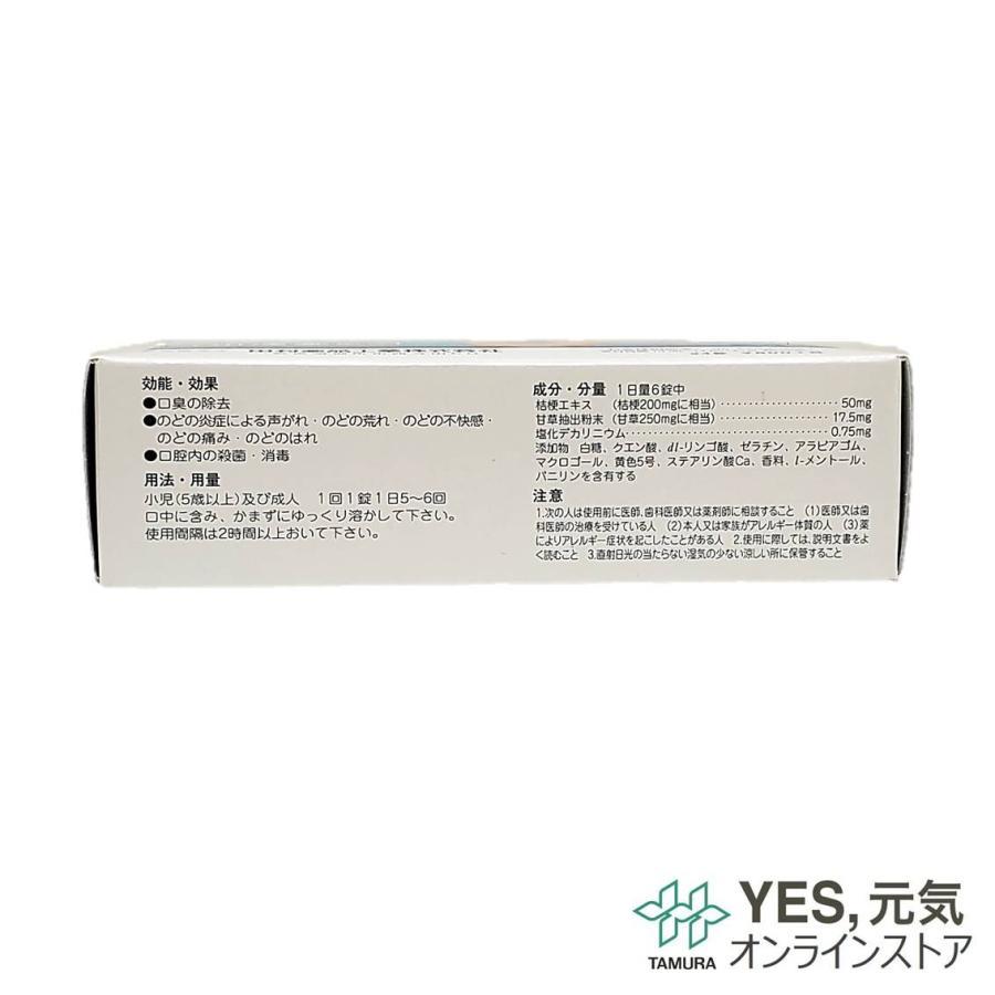 ノドクリーンKトローチ 24錠 指定医薬部外品|yesgenki|02