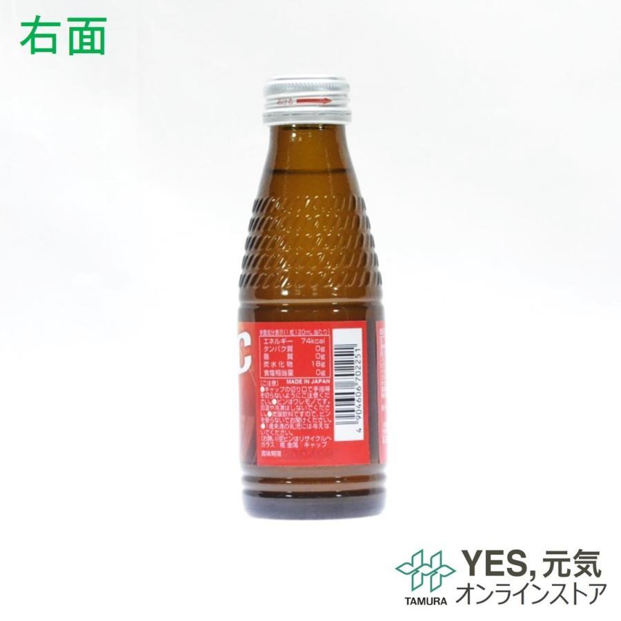 リキセーCドリンク 120mL 50本 炭酸飲料 送料無料|yesgenki|02