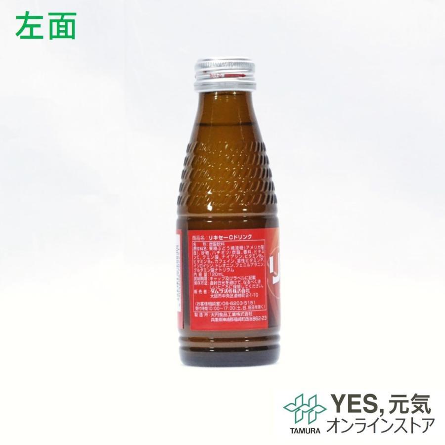 リキセーCドリンク 120mL 50本 炭酸飲料 送料無料|yesgenki|03