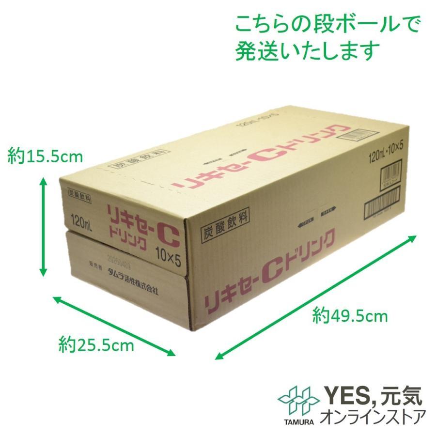リキセーCドリンク 120mL 50本 炭酸飲料 送料無料|yesgenki|04