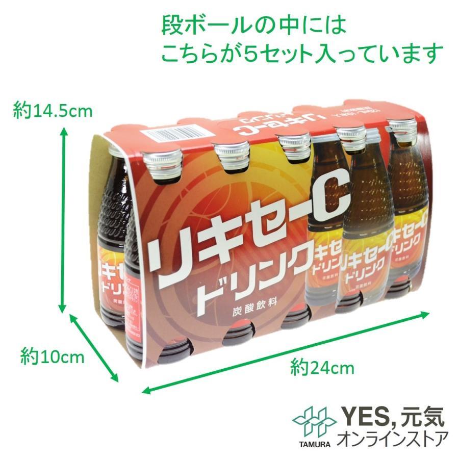 リキセーCドリンク 120mL 50本 炭酸飲料 送料無料|yesgenki|05